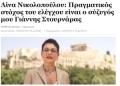 ΑΠΟΚΑΛΥΨΗ: Η εταιρεία της συζύγου Στουρνάρα, «φρόντιζε» και την NOVARTIS!
